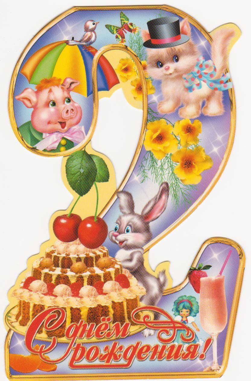 открытки с днем рождения девочке 2 годика картинки