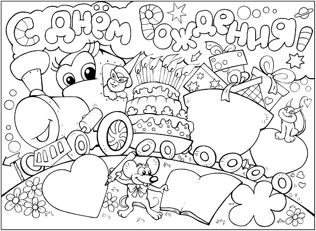 раскраски картинки с днем рождения