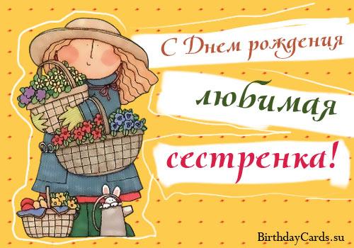 Поздравления с днем рождения в прозе сестре с 18 летием от сестры